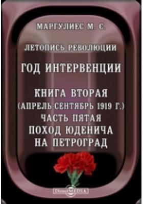 Летопись революции. Год интервенции. Книга вторая (апрель-сентябрь 1919 г, Ч. пятая. Поход Юденича на Петроград
