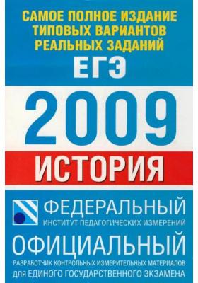 Самое полное издание типовых вариантов реальных заданий ЕГЭ. 2009. История