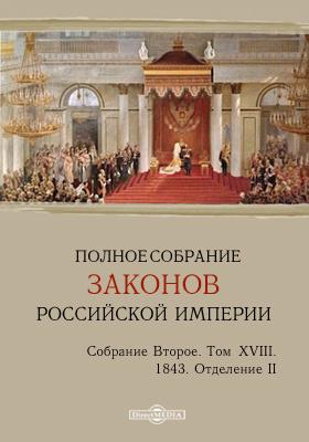 Полное собрание законов Российской империи. Собрание второе 1843. Т. XVIII. Отделение II