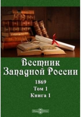Вестник Западной России. 1869. Т. 1, Книга 1