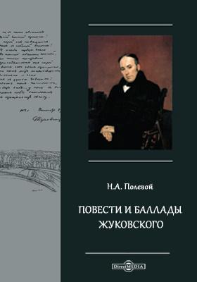 Повести и баллады Жуковского