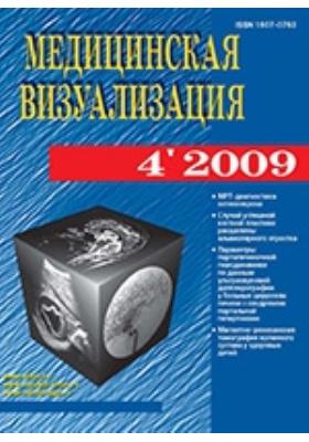 Медицинская визуализация. 2009. № 4