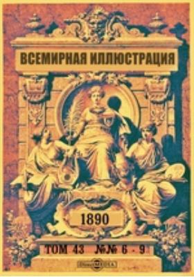 Всемирная иллюстрация: журнал. 1890. Т. 43, №№ 6-9