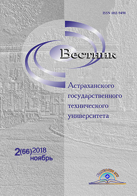 Вестник Астраханского Государственного Технического Университета: журнал. 2018. № 2(66)