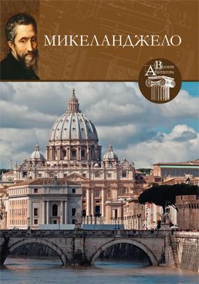 Т. 18. Микеланджело Буонарроти (1475-1564)