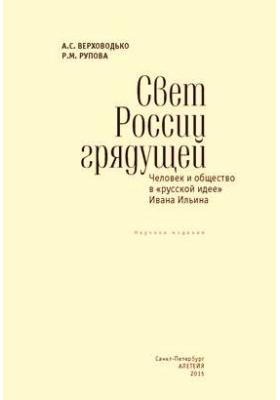 Свет России грядущей : человек и общество в «русской идее» Ивана Ильина: монография