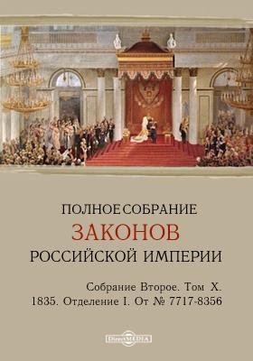 Полное собрание законов Российской империи. Собрание второе Отделение I. От № 7717-8356. Т. X. 1835
