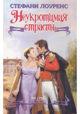 Неукротимая страсть = The Untamed Bride : Роман