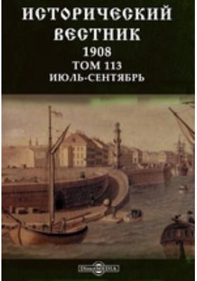 Исторический вестник. 1908. Т. 113, Июль-сентябрь