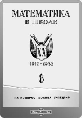 Математика в школе. 1937: методический журнал. №6