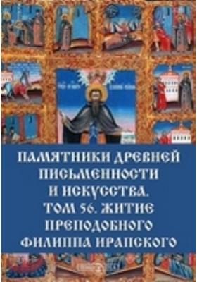 Памятники древней письменности и искусства. Т. 56. Житие преподобного Филиппа Ирапского