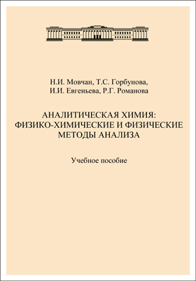 Аналитическая химия : физико-химические и физические методы анализа: учебное пособие