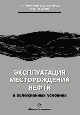 Эксплуатация месторождений нефти в осложненных условиях: учебное пособие