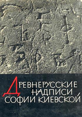 Древнерусские надписи Софии Киевской. Вып. 1. XI-XIV вв