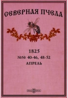 Северная пчела. 1825. №№ 40-46, 48-52, Апрель