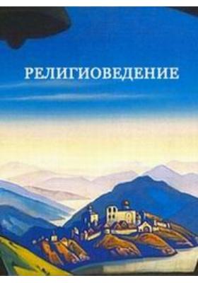 Автобиография архимандрита Фотия (Спасского) (1792-1838): документально-художественная литература