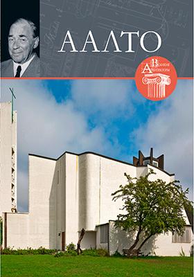 Т. 42. Алвар Аалто