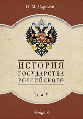 История государства Российского: монография : в 12 т. Т. 5