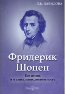 Фридерик Шопен. Его жизнь и музыкальная деятельность: художественная литература