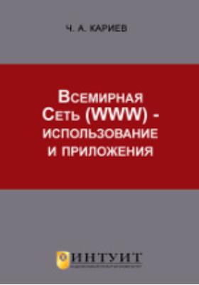 Всемирная Сеть (WWW) - использование и приложения