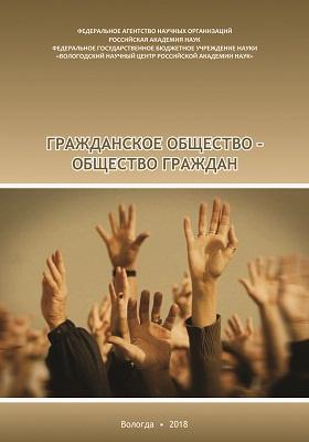 Гражданское общество – общество граждан