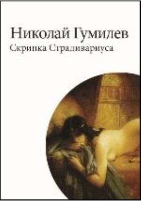 Скрипка Страдивариуса