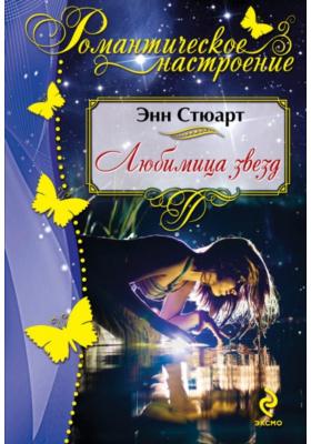 Любимица звезд = Prince of Magic : Роман