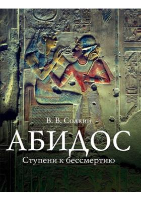АБИДОС: Ступени к бессмертию : Археологический путеводитель
