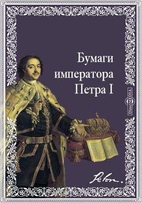 Бумаги императора Петра I