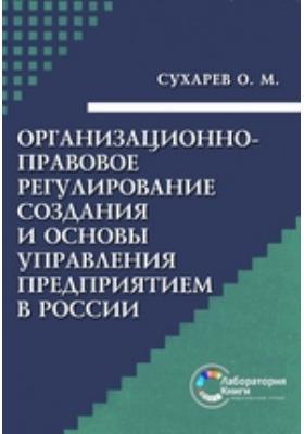 Организационно-правовое регулирование создания и основы управления предприятием в России