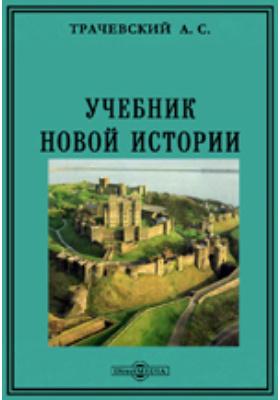 Учебник новой истории