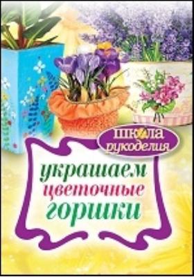 Украшаем цветочные горшки: научно-популярное издание
