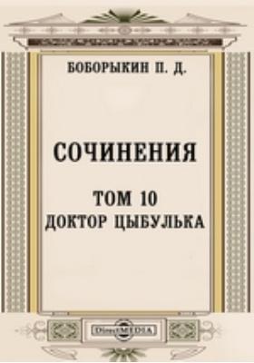 Сочинения: сборник. Т. 10. Доктор Цыбулька