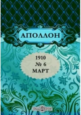 Аполлон: журнал. 1910. № 6, Март