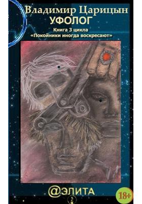 Покойники иногда воскресают : фантастический роман: художественная литература : в 3-х кн. Кн. 3. Уфолог