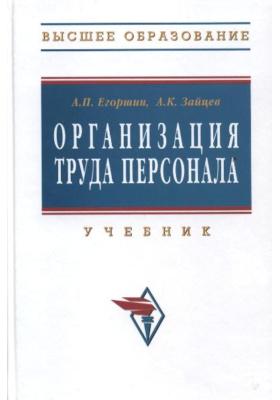 Организация труда персонала : Учебник