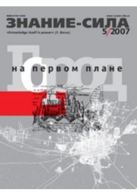 Знание-сила: журнал. 2007. № 5