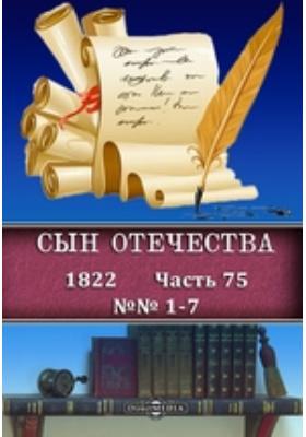 Сын Отечества. 1822. №№ 1-7, Ч. 75