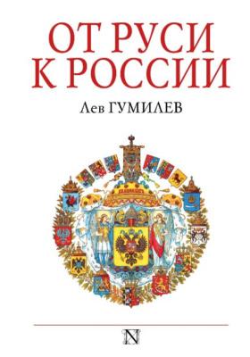 От Руси до России