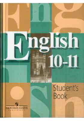 Английский язык. 10-11 классы = English 10-11. Student's Book : Учебник для общеобразовательных учреждений. 12-е издание