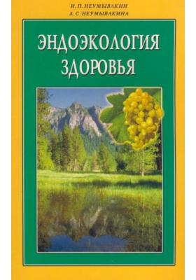 Эндоэкология здоровья : Издание 2-е, переработанное и дополненное