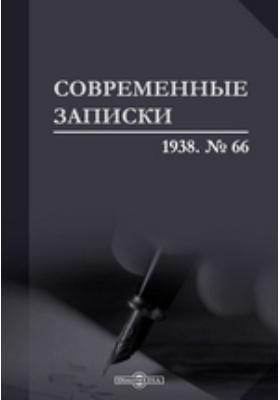 Современные записки: журнал. 1938. № 66