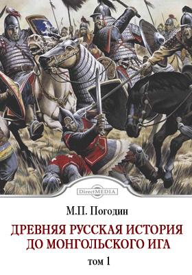 Древняя русская история до монгольского ига: монография. Том 1
