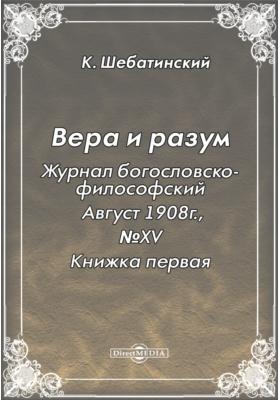 Вера и разум. Журнал богословско-философский : Август 1908г,  №XV. Книжка первая