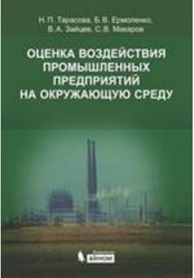 Оценка воздействия промышленных предприятий на окружающую среду: учебное пособие