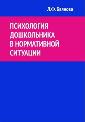 Психология дошкольника в нормативной ситуации: монография