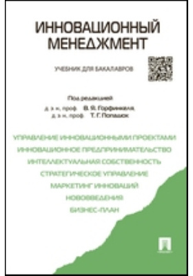 Инновационный менеджмент: учебник для бакалавров