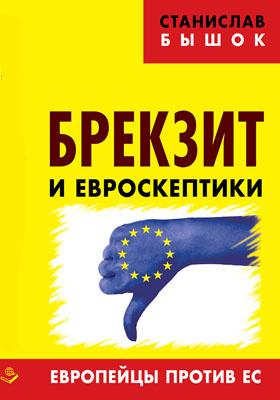 Брекзит и евроскептики. Европейцы против ЕС: научно-популярное издание