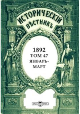 Исторический вестник. 1892. Т. 47, Январь-март