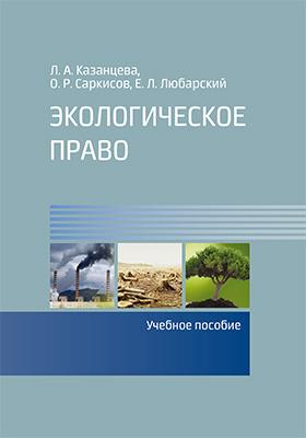 Экологическое право: учебник для студентов учреждений высшего профессионального образования